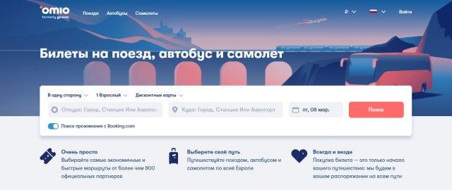 Omio.ru - билеты на автобусы, поезда и самолеты по Европе