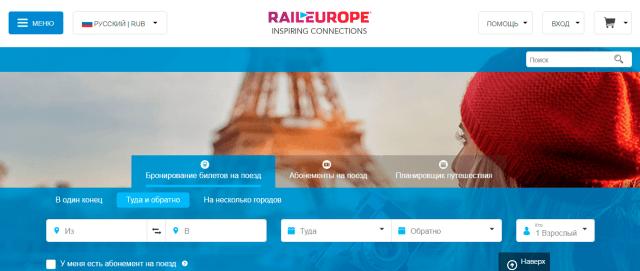 Rail Europe - дистрибьютор железнодорожных билетов и абонементов в Европе