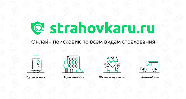 Strahovkaru.ru - купить онлайн электронный страховой полис