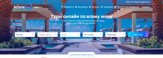 ТуТу.ру - туры онлайн по всему миру