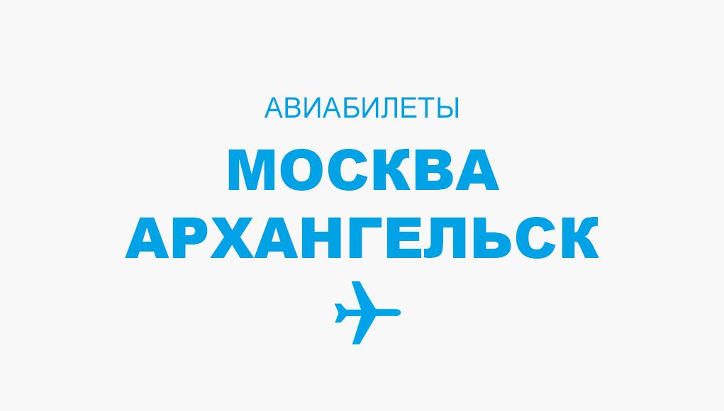 Авиабилеты Москва - Архангельск прямой рейс, расписание, цена