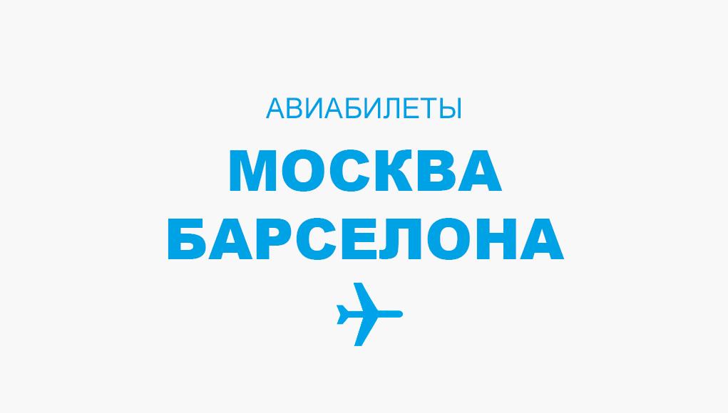 Авиабилеты Москва - Барселона прямой рейс, расписание и цена