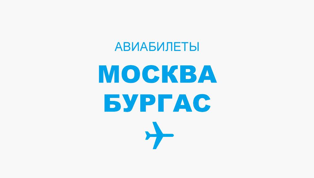 Авиабилеты Москва - Бургас прямой рейс, расписание и цена