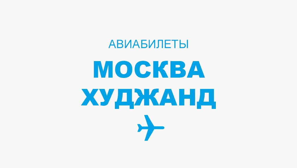 Авиабилеты Москва - Худжанд прямой рейс, расписание и цена