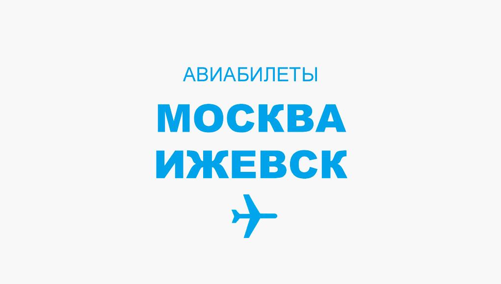 Авиабилеты Москва - Ижевск прямой рейс, расписание и цена