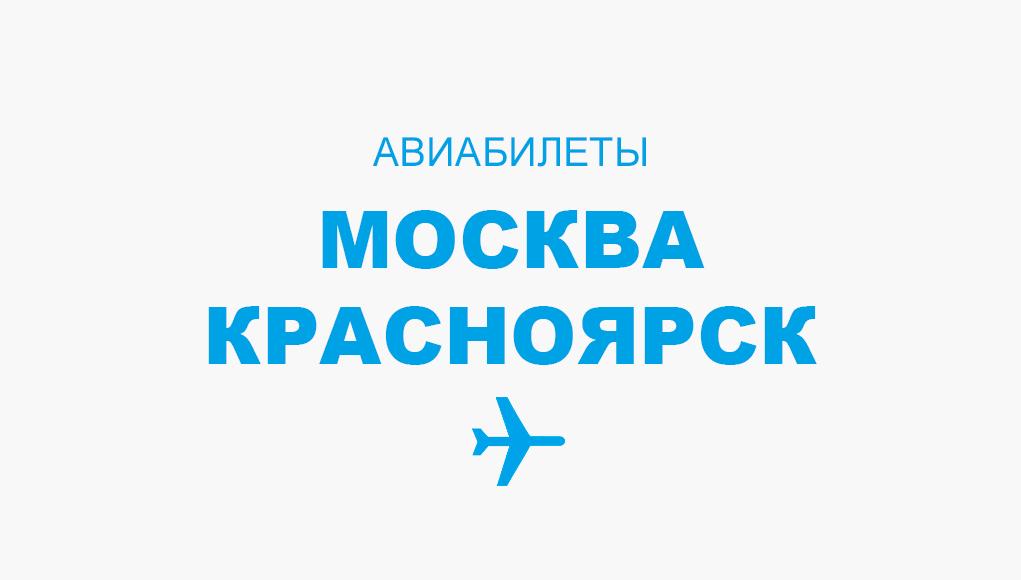 Авиабилеты Москва - Красноярск прямой рейс, расписание и цена