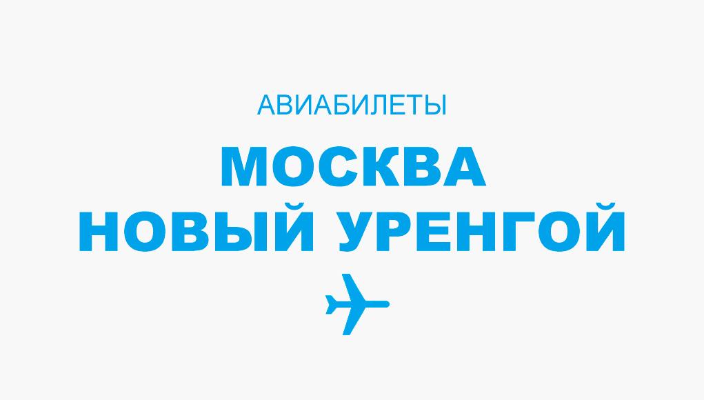 Авиабилеты Москва - Новый Уренгой прямой рейс, расписание и цена