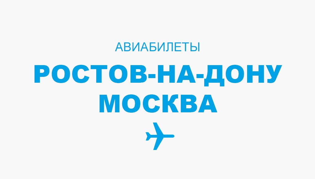 Авиабилеты Ростов-на-Дону - Москва прямой рейс, расписание и цена
