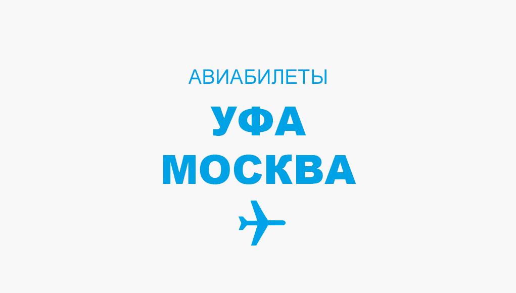Авиабилеты Уфа - Москва прямой рейс, расписание и цена