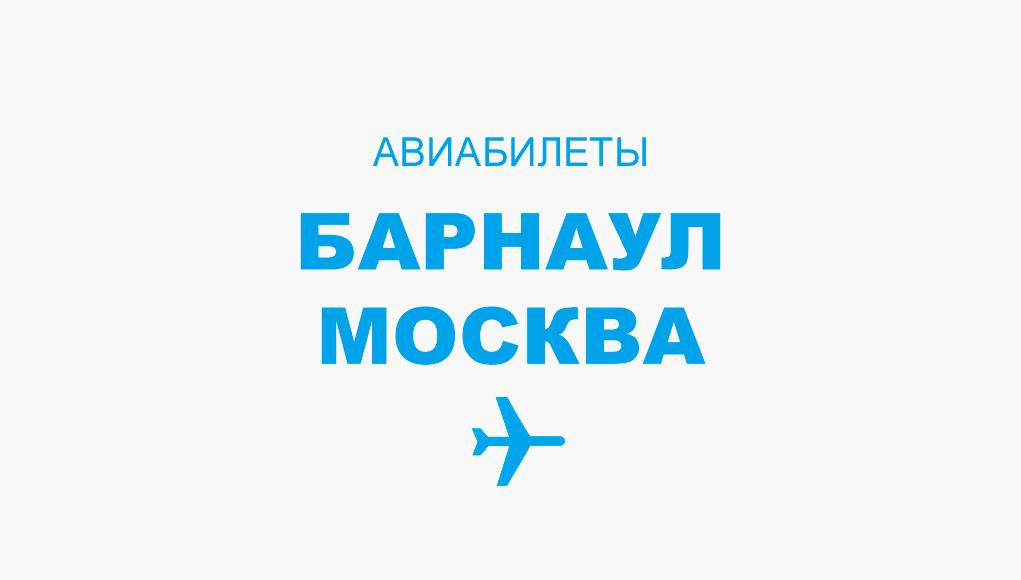 Авиабилеты Барнаул - Москва прямой рейс, расписание и цена