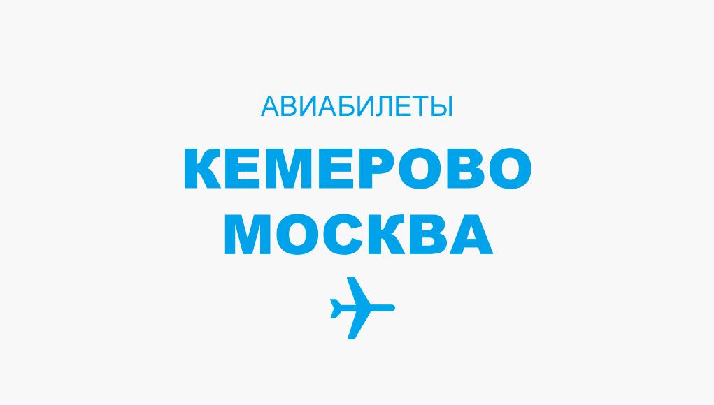 Авиабилеты Кемерово - Москва прямой рейс, расписание и цена