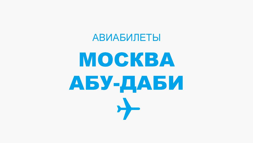 Авиабилеты Москва - Абу-Даби прямой рейс, расписание и цена