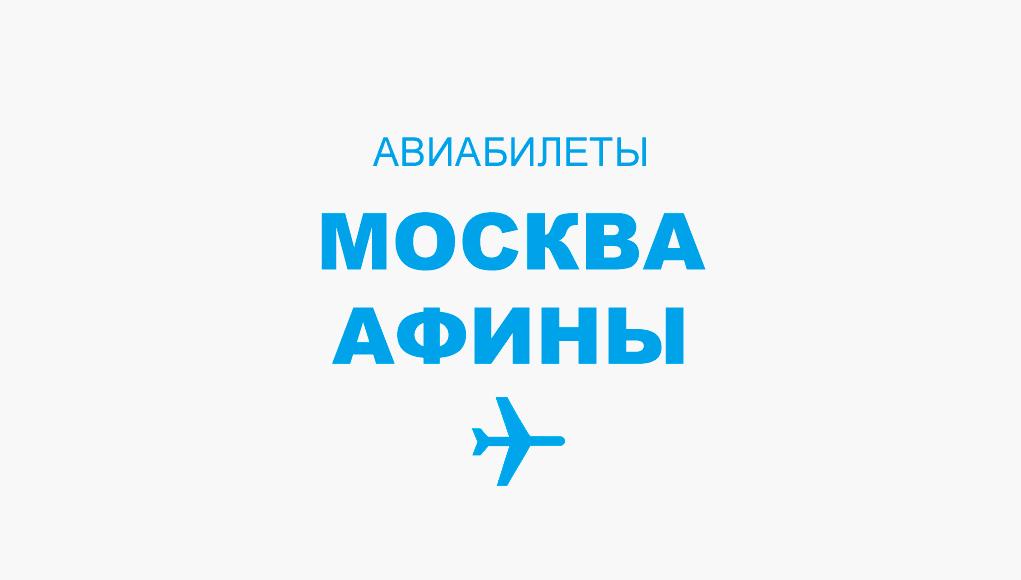 Авиабилеты Москва - Афины прямой рейс, расписание и цена