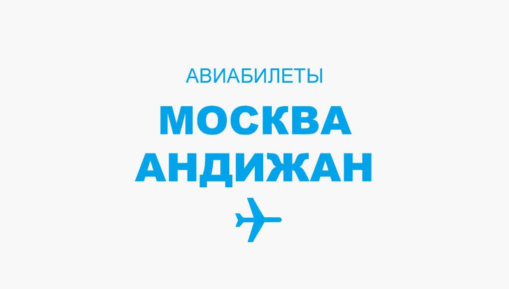 Авиабилеты Москва - Андижан прямой рейс, расписание и цена