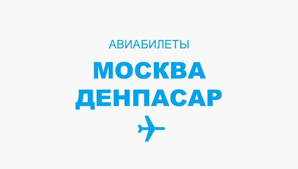 Авиабилеты Москва - Денпасар прямой рейс, расписание и цена