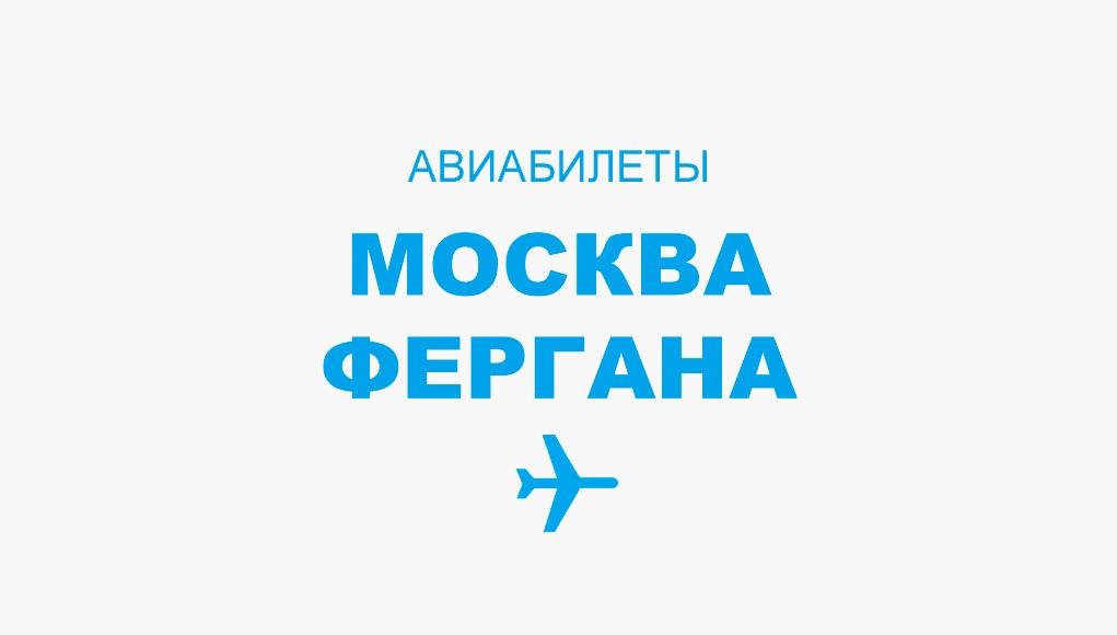 Авиабилеты Москва - Фергана прямой рейс, расписание и цена