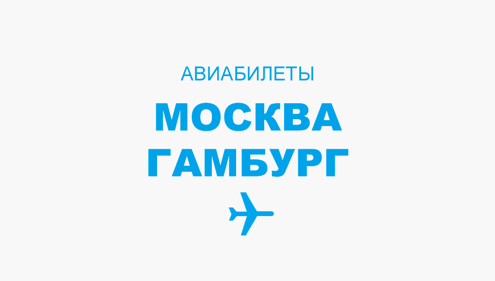 Авиабилеты Москва - Гамбург прямой рейс, расписание и цена