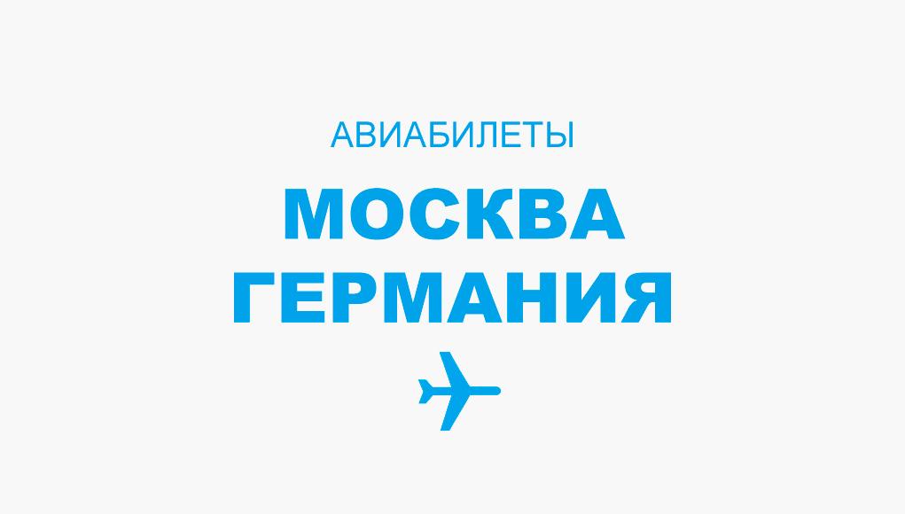 Авиабилеты Москва - Германия прямой рейс, расписание и цена