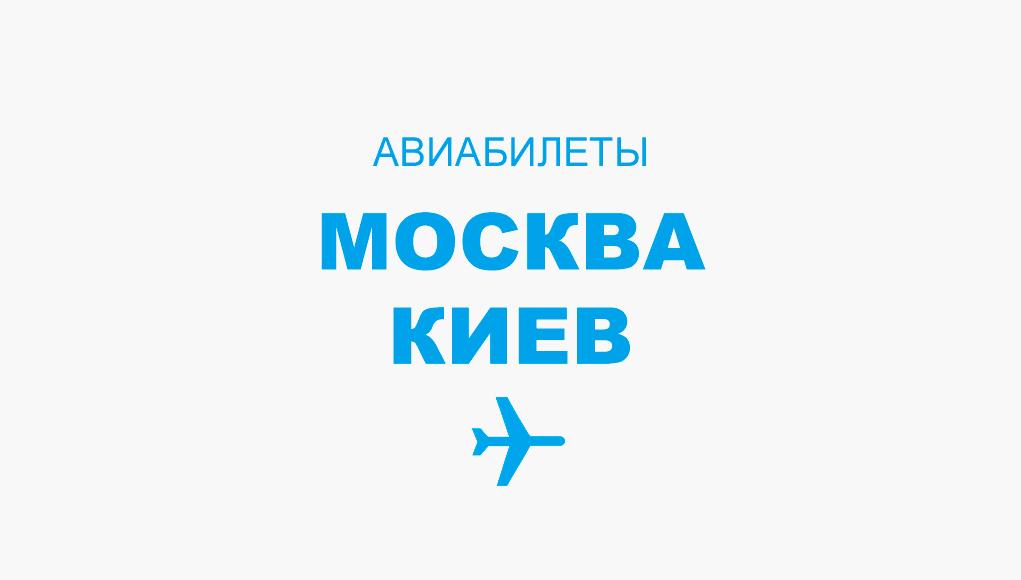 Авиабилеты Москва - Киев прямой рейс, расписание и цена