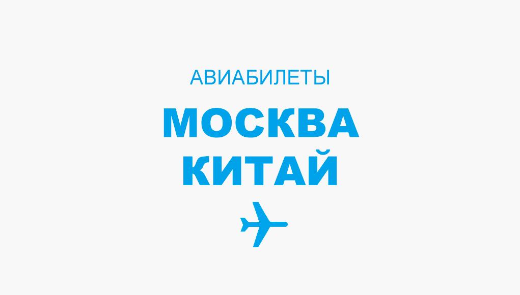 Авиабилеты Москва - Китай прямой рейс, расписание и цена
