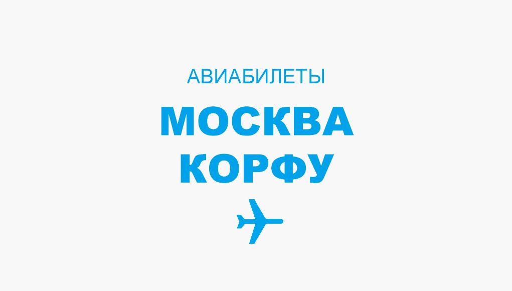 Авиабилеты Москва - Корфу прямой рейс, расписание и цена
