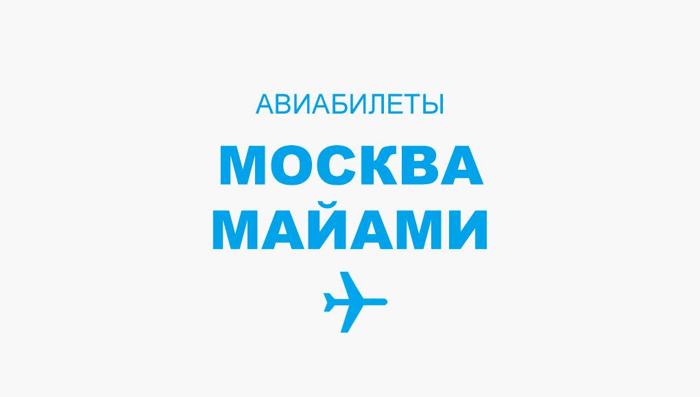 Авиабилеты Москва - Майами прямой рейс, расписание и цена