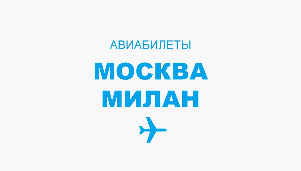 Авиабилеты Москва - Милан прямой рейс, расписание и цена