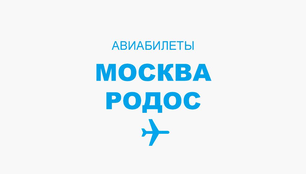 Авиабилеты Москва - Родос прямой рейс, расписание и цена