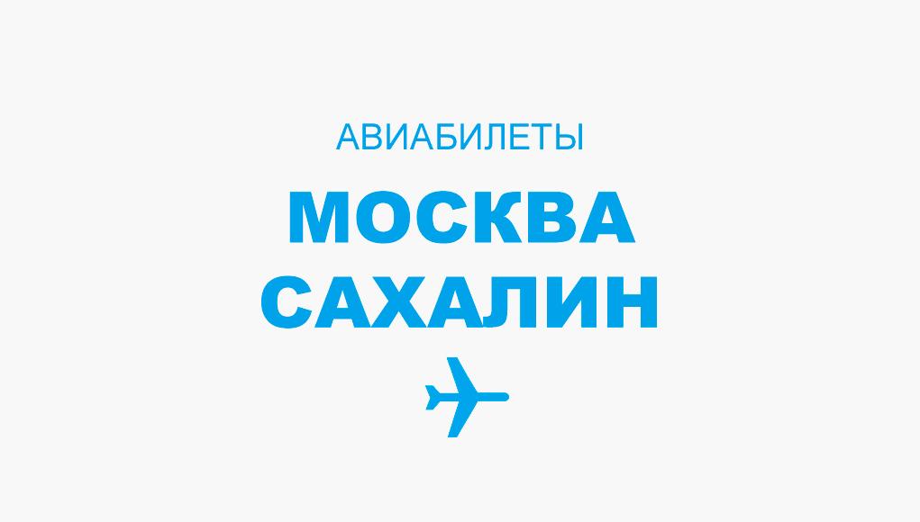 Авиабилеты Москва - Сахалин прямой рейс, расписание и цена
