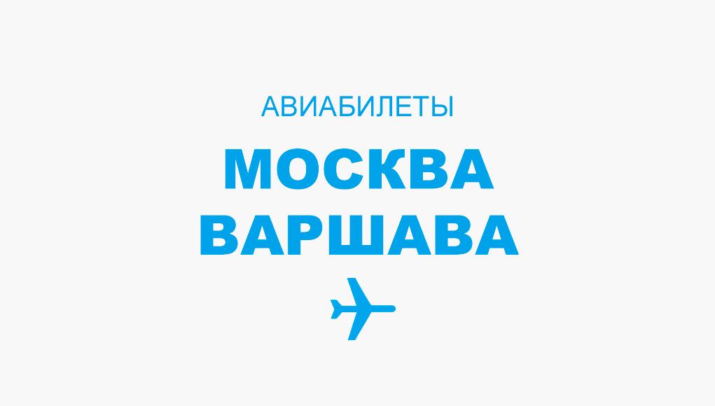 Авиабилеты Москва - Варшава прямой рейс, расписание и цена