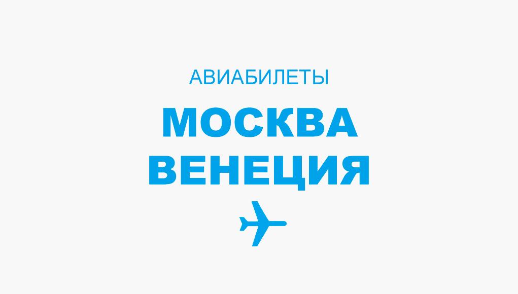 Авиабилеты Москва - Венеция прямой рейс, расписание и цена