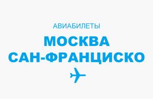 Авиабилеты Москва - Сан-Франциско прямой рейс, расписание и цена