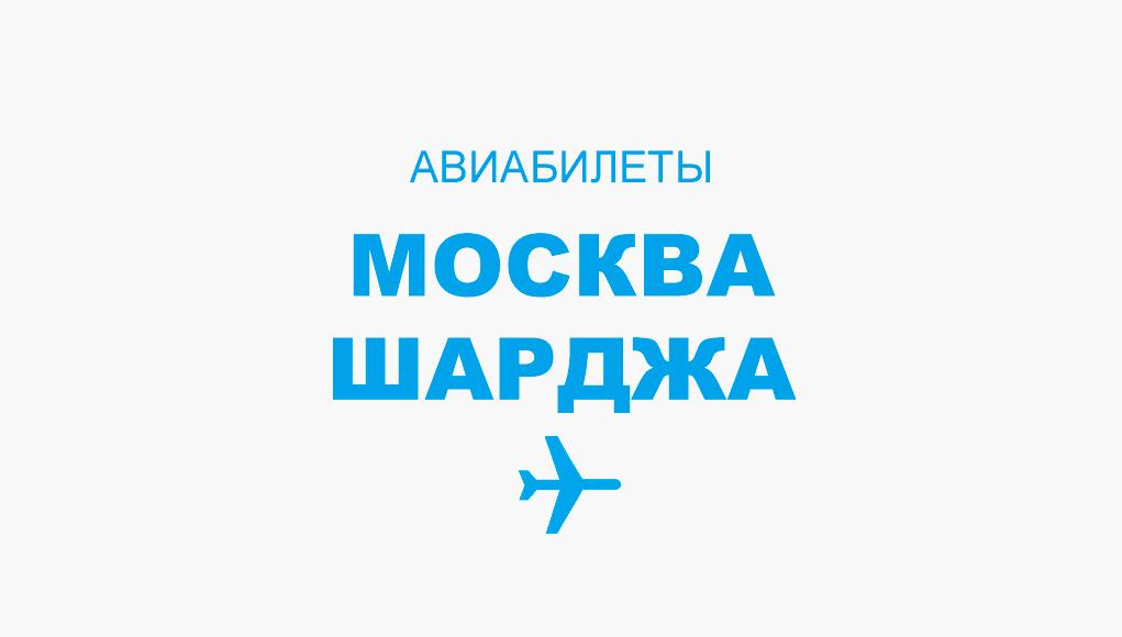 Авиабилеты Москва - Шарджа прямой рейс, расписание и цена