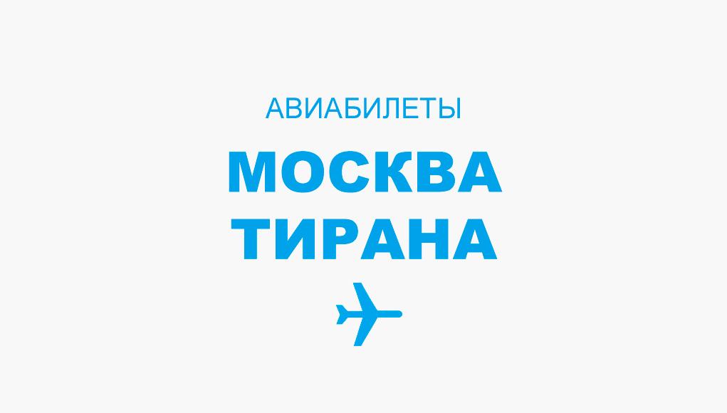 Авиабилеты Москва - Тирана прямой рейс, расписание и цена