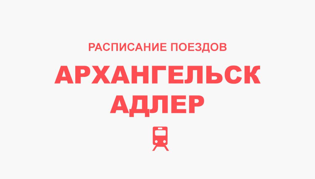 Расписание поездов Архангельск - Адлер