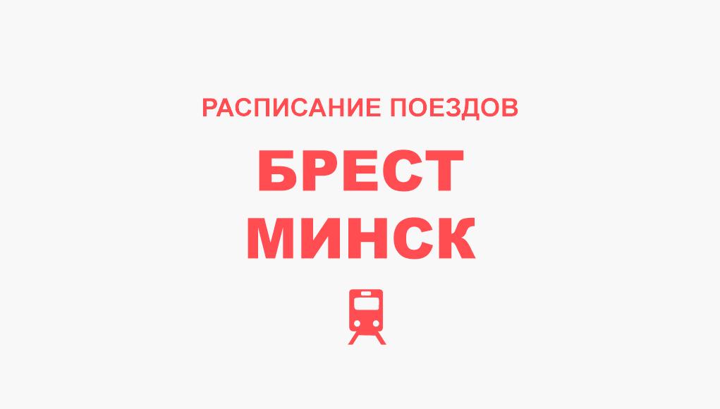 Расписание поездов Брест - Минск