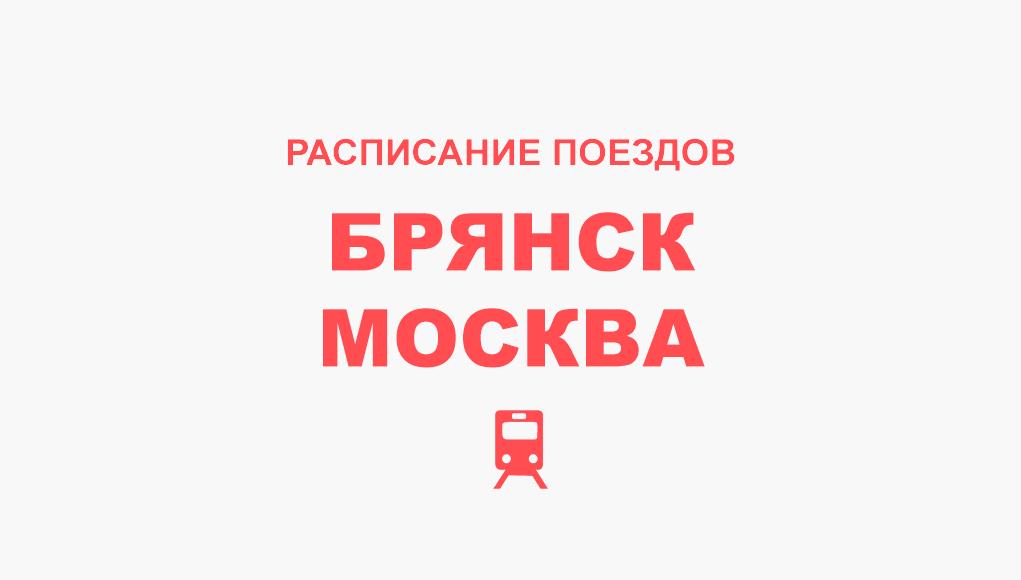 Расписание поездов Брянск - Москва