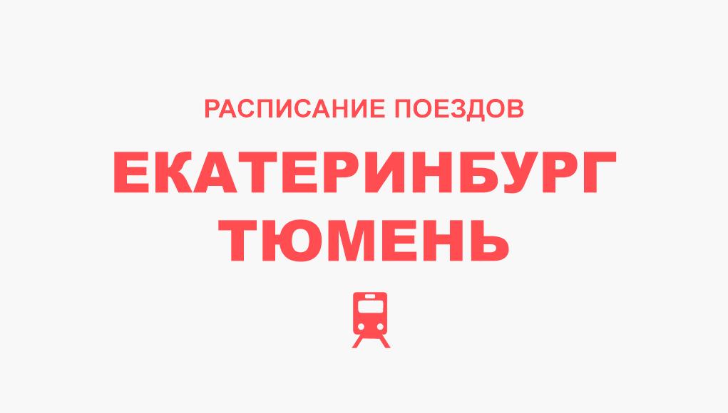 Расписание поездов Екатеринбург - Тюмень
