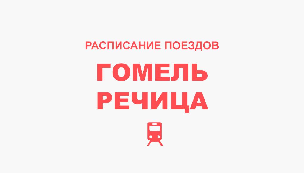 Расписание поездов Гомель - Речица