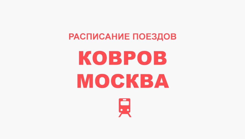 Расписание поездов Ковров - Москва