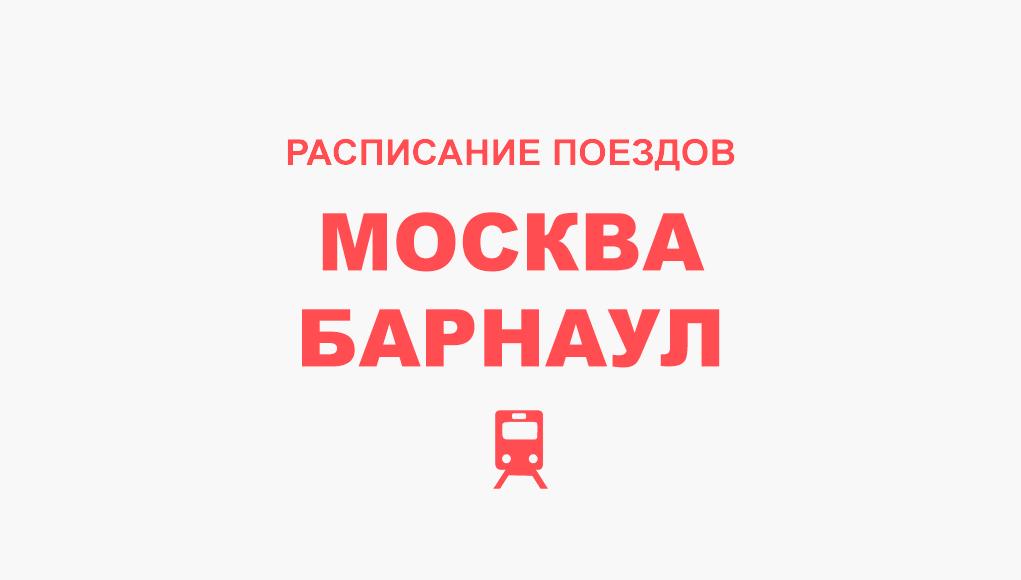Расписание поездов Москва - Барнаул