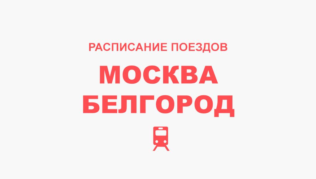 Расписание поездов Москва - Белгород