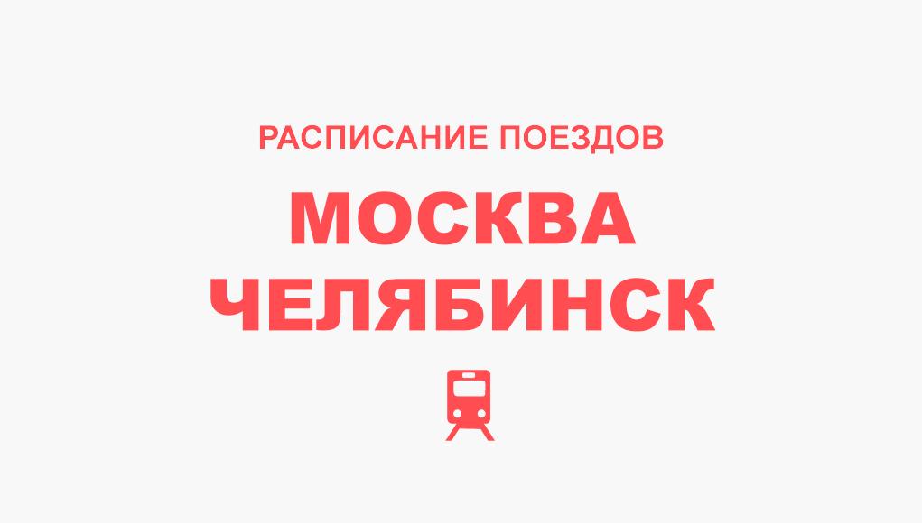 Расписание поездов Москва - Челябинск