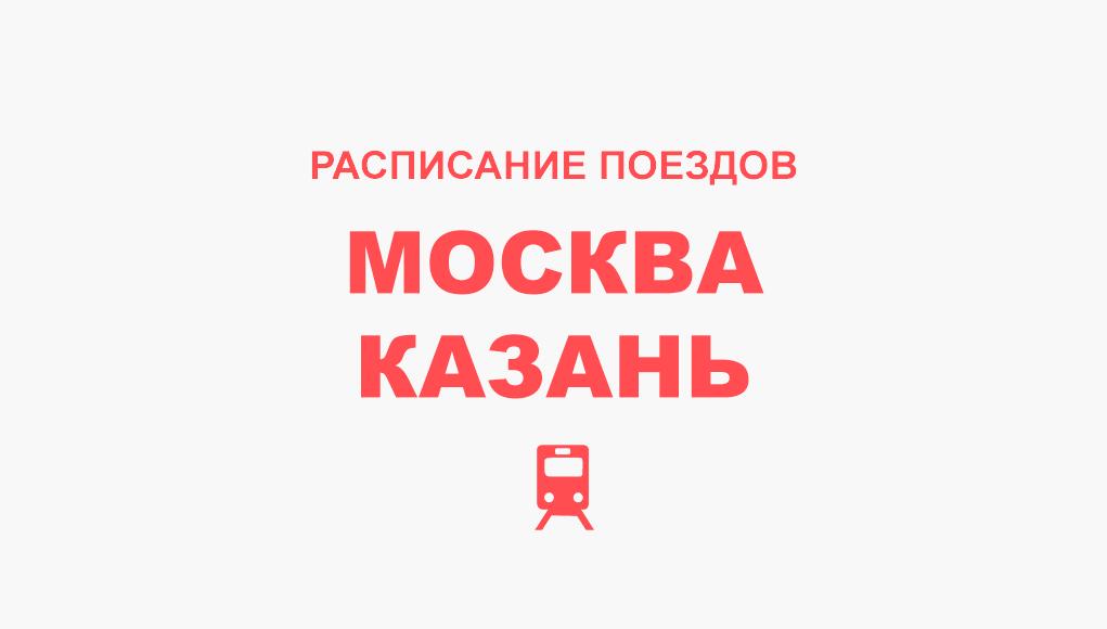 Расписание поездов Москва - Казань