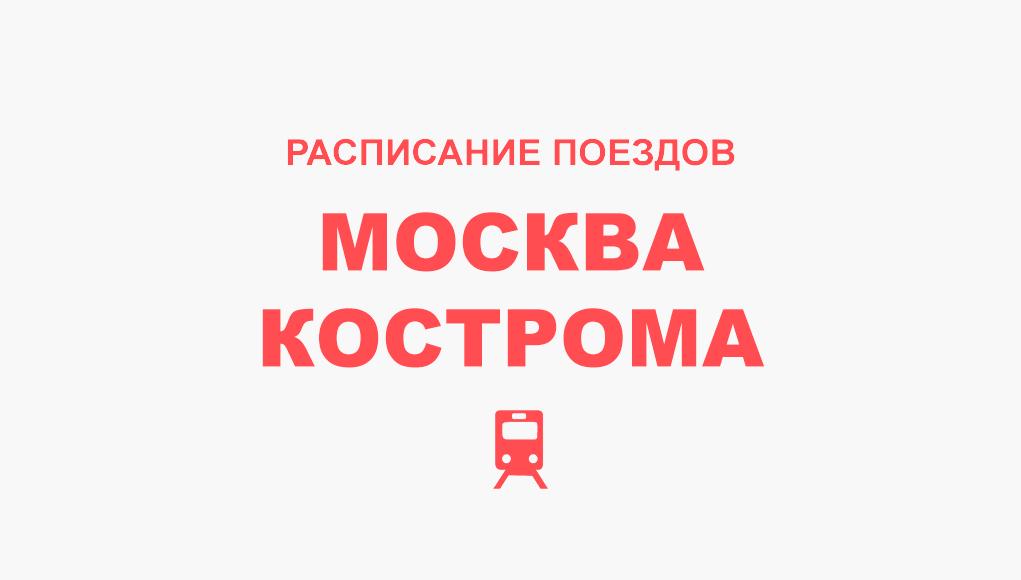 Расписание поездов Москва - Кострома
