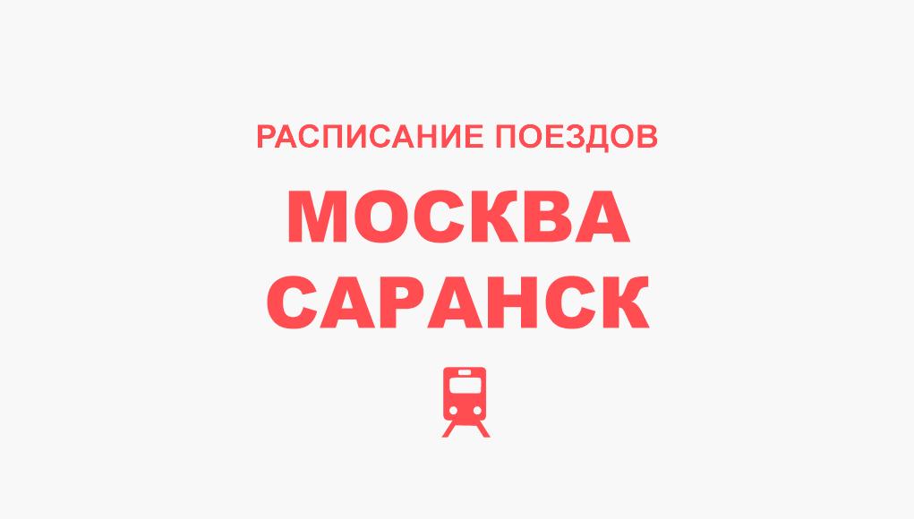 Расписание поездов Москва - Саранск