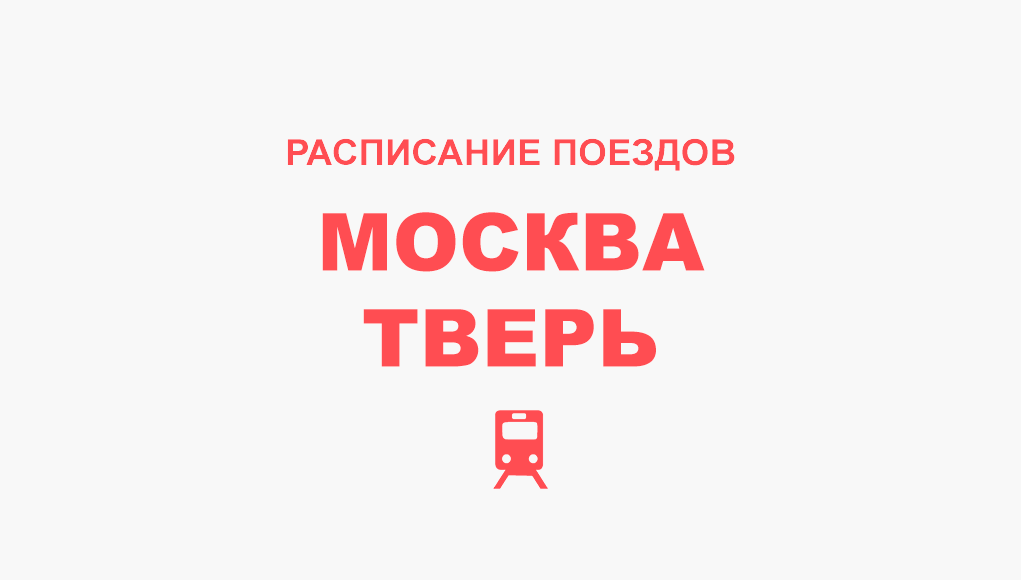 Расписание поездов Москва - Тверь