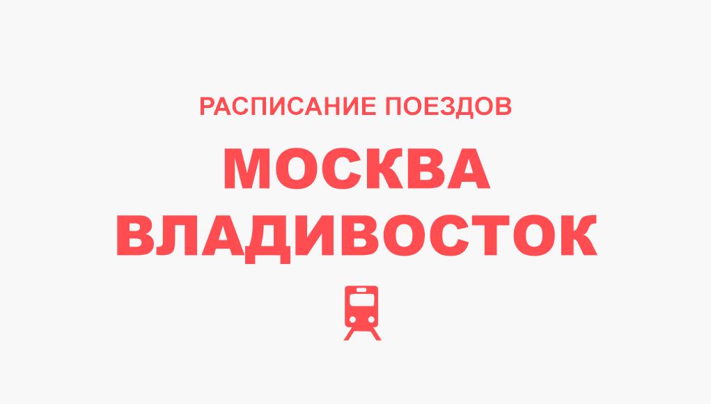 Расписание поездов Москва - Владивосток