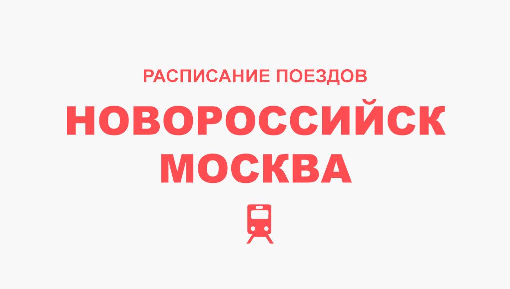 Расписание поездов Новороссийск - Москва