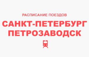 Расписание поездов Санкт-Петербург - Петрозаводск